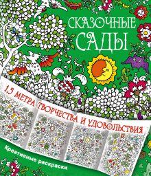 Данкевич Ф.В. - Сказочные сады обложка книги