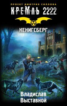 Выставной В.В. - Кремль 2222. Кенигсберг обложка книги
