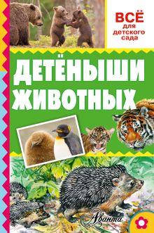 Тихонов А.В. - Детёныши животных обложка книги