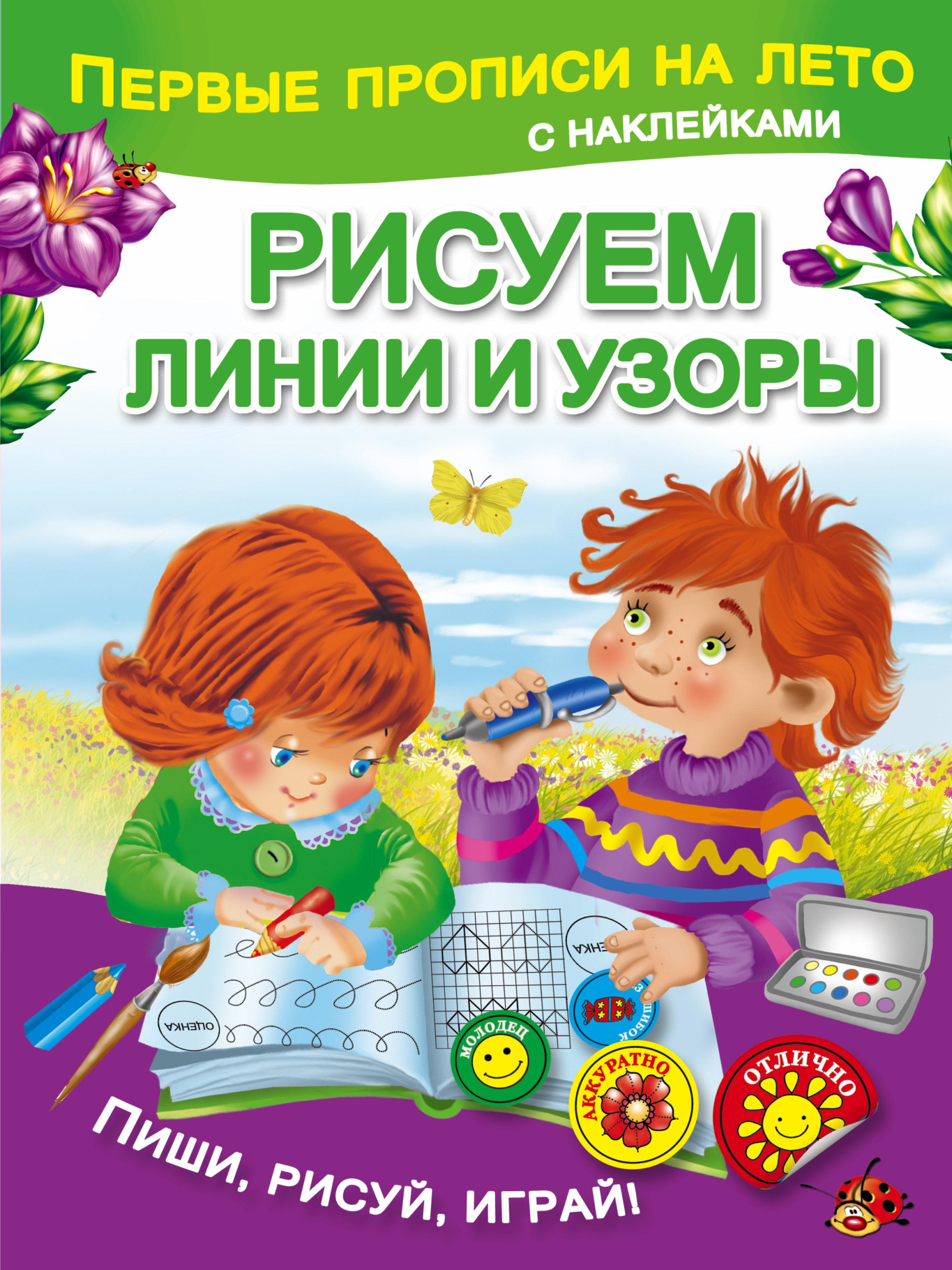 Дмитриева В.Г. Рисуем линии и узоры ли эймис рисуем вместе с ли эймисом разнообразные объекты