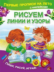 Дмитриева В.Г. - Рисуем линии и узоры обложка книги
