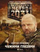 Семенов С.А. - Метро 2033: Чужими глазами' обложка книги