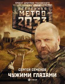 Семенов С.А. - Метро 2033: Чужими глазами обложка книги