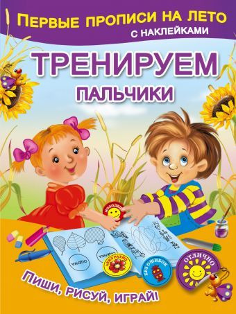 Тренируем пальчики Дмитриева В.Г.