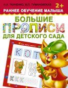 Большие прописи для детского сада. Раннее обучение малыша 2+