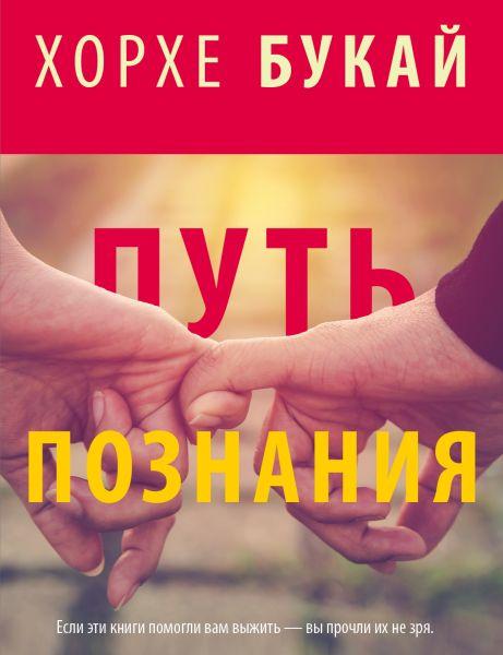 Хорхе Букай: Путь познания (комплект из 4 книг)