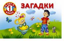 Дмитриева В.Г. - Загадки обложка книги