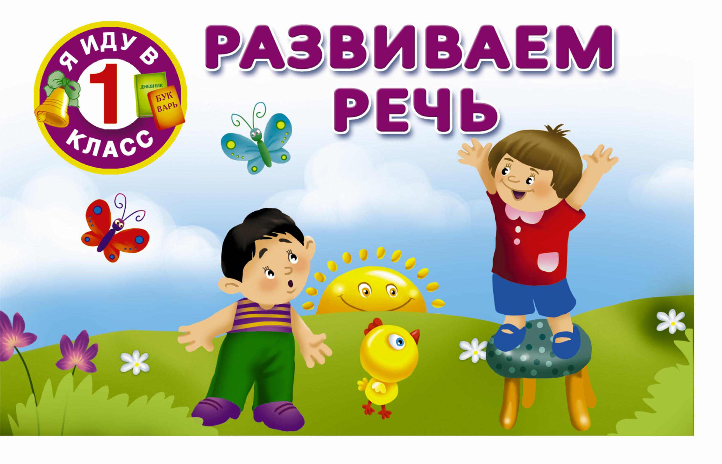 Развиваем речь ( Дмитриева В.Г.  )