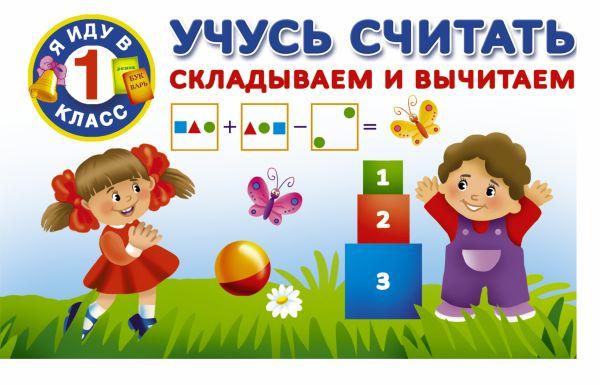 Учусь считать. Складываем и вычитаем Дмитриева В.Г.