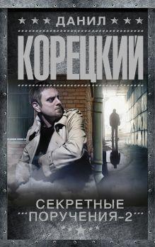 Корецкий Д.А. - Секретные поручения-2 обложка книги