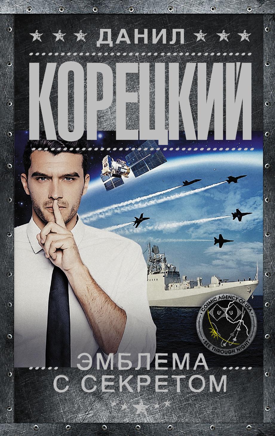 Корецкий Д.А. Эмблема с секретом (Похититель секретов-3)