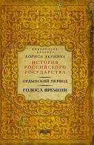 Акунин Б. - Ордынский период: Голоса времени (библиотека проекта Бориса Акунина ИРГ)' обложка книги