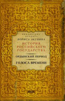 Акунин Б. - Ордынский период: Голоса времени (библиотека проекта Бориса Акунина ИРГ) обложка книги