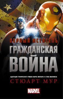 Мур С. - Первый Мститель. Гражданская война обложка книги