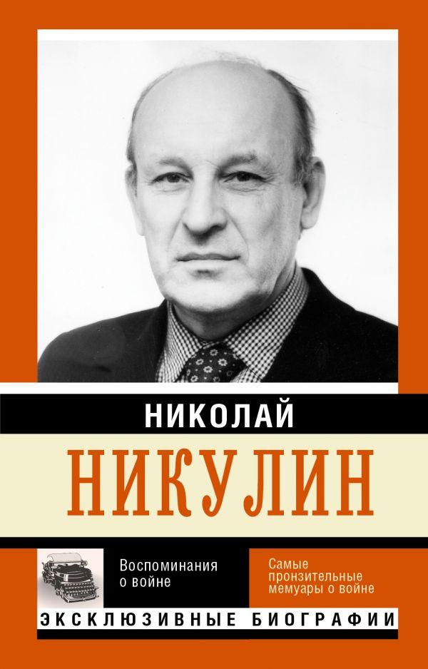 Воспоминания о войне Никулин Н.Н.