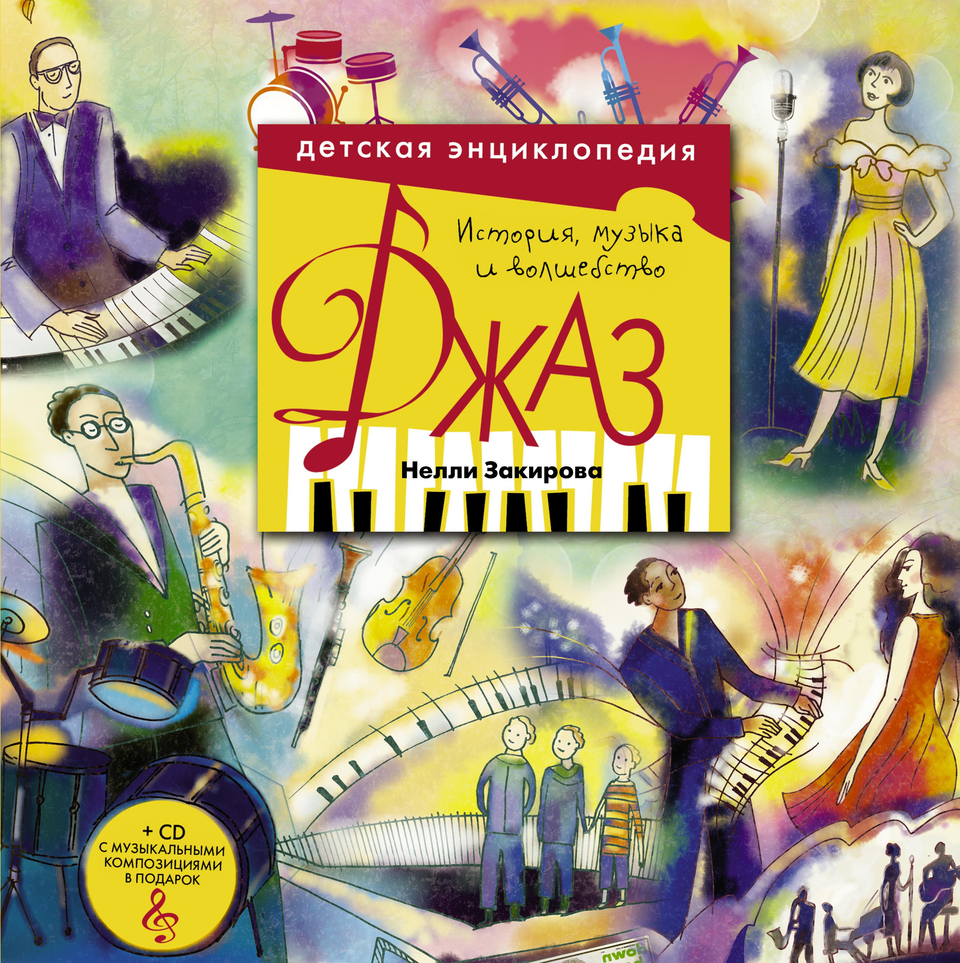 Джаз. Детская энциклопедия (+CD) ( Закирова Н.  )