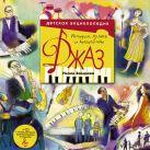 Закирова Н. - Джаз. Детская энциклопедия (+CD)' обложка книги