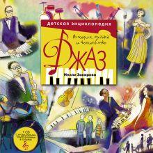 Закирова Н. - Джаз. Детская энциклопедия (+CD) обложка книги