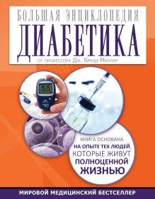 Брэнд-Миллер Д. - Большая энциклопедия диабетика обложка книги