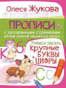 Жукова О.С. - Учимся писать. Крупные буквы и цифры обложка книги