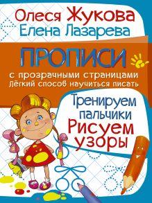 Жукова О.С., Лазарева Е.Н. - Тренируем пальчики. Рисуем узоры обложка книги