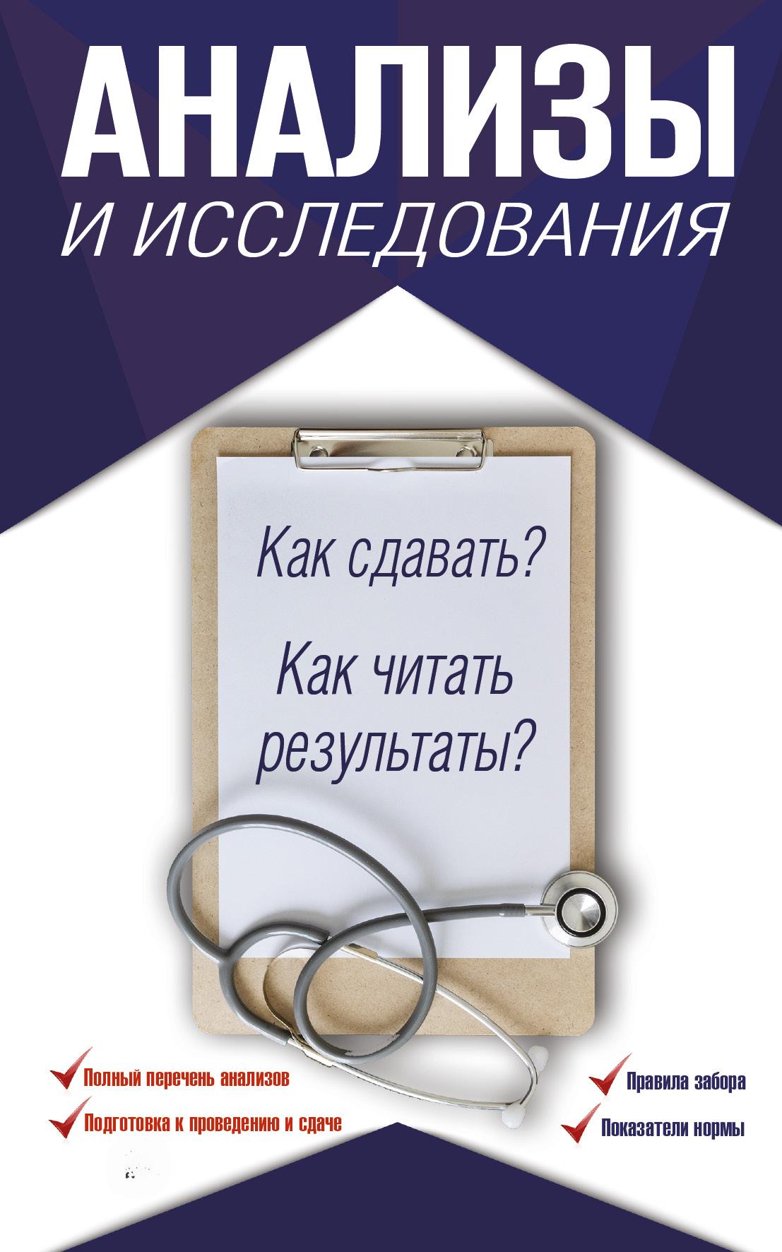 Анализы и исследования. Как сдавать? Как читать результаты? ( Лазарева Л.А., Лазарев А.Н.  )
