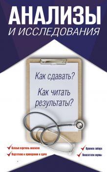 Лазарева Л.А., Лазарев А.Н. - Анализы и исследования. Как сдавать? Как читать результаты? обложка книги