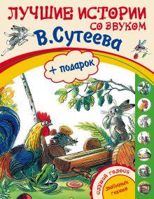 Сутеев В.Г. - Лучшие истории Сутеева + подарок обложка книги