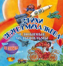 Стихи Сергея Михалкова и любимые мультфильмы