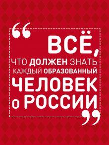 Блохина И.В. - Всё, что должен знать каждый образованный человек о России обложка книги