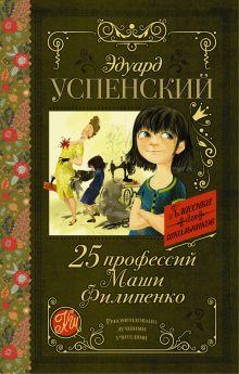 25 профессий Маши Филипенко обложка книги