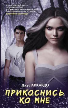 Аккардо Д. - Прикоснись ко мне обложка книги