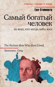 Стейнметц Г. - Самый богатый человек из всех, кто когда-либо жил обложка книги