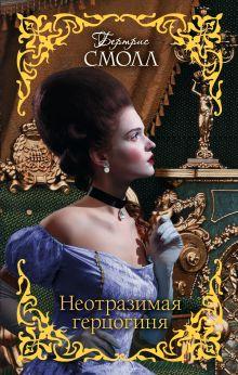 Смолл Б. - Неотразимая герцогиня обложка книги