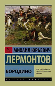Лермонтов М.Ю. - Бородино обложка книги