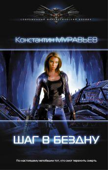 Муравьев К.Н. - Шаг в бездну обложка книги