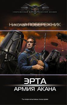 Побережник Н. - Эрта: Армия Акана обложка книги