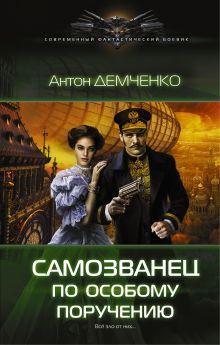 Демченко А.В. - Самозванец по особому поручению обложка книги