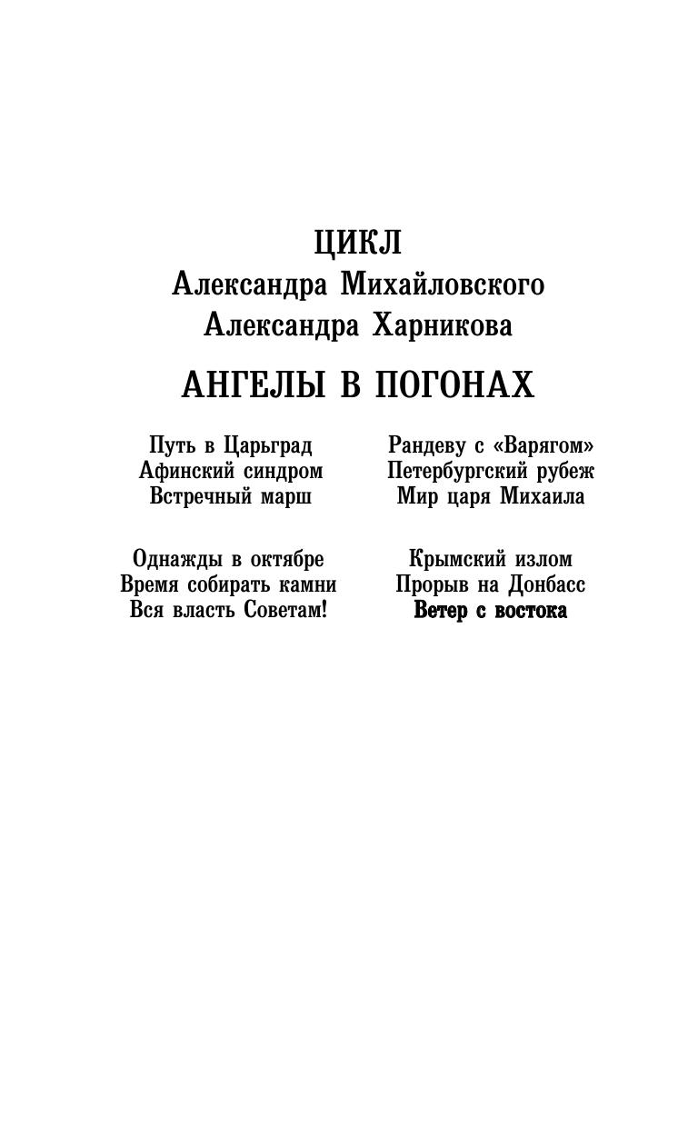 АЛЕКСАНДР МИХАЙЛОВСКИЙ ХАРНИКОВ ВЕТЕР С ВОСТОКА СКАЧАТЬ БЕСПЛАТНО