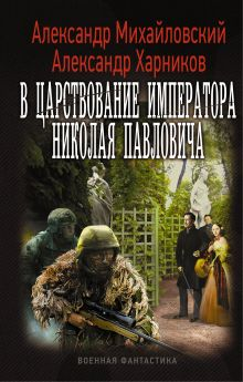 Михайловский А.Б., Харников А.П. - В царствование императора Николая Павловича обложка книги