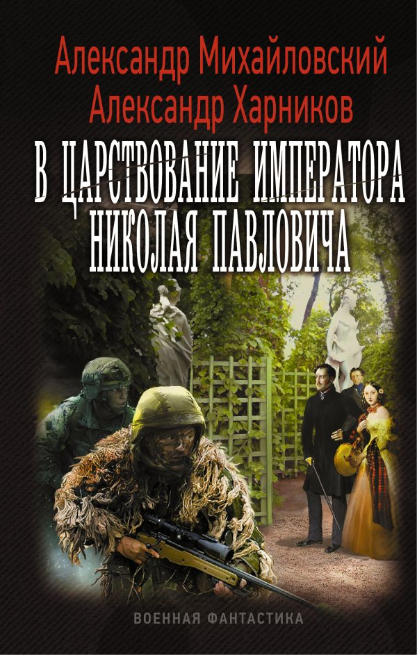 В царствование императора Николая Павловича Михайловский А.Б., Харников А.П.