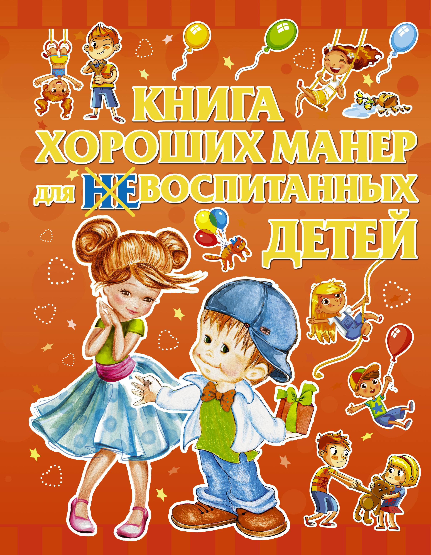 Книга хороших манер для воспитанных детей ( Доманская Л.В.  )