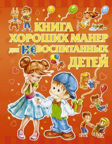 Доманская Л.В. - Книга хороших манер для воспитанных детей обложка книги