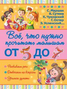 Маршак С.Я. - Всё, что нужно прочитать малышам от 5 до 7 обложка книги
