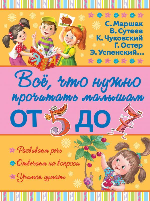 Всё, что нужно прочитать малышам от 5 до 7 Маршак С.Я.