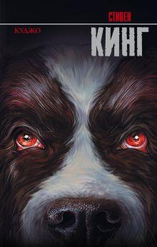Кинг С. - Куджо обложка книги