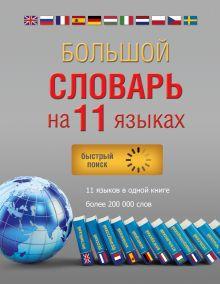 - Большой словарь на 11 языках: более 200 000 слов обложка книги