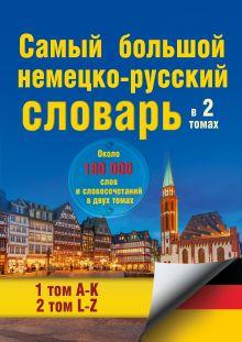 - Самый большой немецко-русский словарь в 2 томах обложка книги