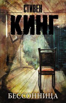 Кинг С. - Бессонница обложка книги