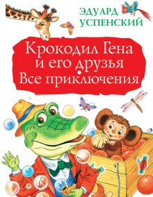 Успенский Э.Н. - Крокодил Гена и его друзья. Все приключения обложка книги